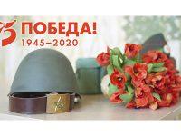 В Ивановской области 9 мая пройдут праздничные онлайн-мероприятия, приуроченные к 75-летию Победы в Великой Отечественной войне.
