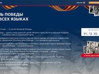 9 мая во всех регионах России и за рубежом пройдёт международная патриотическая акция «День Победы» на разных языках