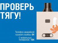 Вниманию потребителей газа!