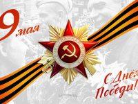 Дорогие ветераны Великой Отечественной войны, труженики тыла!