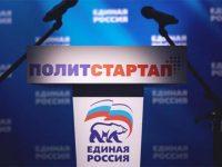 Участниками проекта «ПолитСтартап» в Ивановской области стали 108 человек