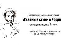 В Ивановской области стартует видеоконкурс «Главные стихи о Родине»