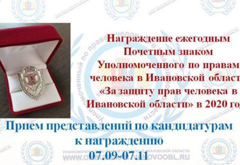 Открыт прием представлений к награждению Почетным знаком Уполномоченного по правам человека в Ивановской области «За защиту прав человека в Ивановской области»