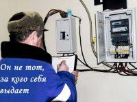 Как не попасться на удочку «энергетических» мошенников или если вам  предлагают замену счетчика