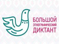 Жители Ивановской области смогут присоединиться к международной просветительской акции «Большой этнографический диктант»
