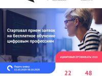 Жители Ивановской области смогут бесплатно повысить квалификацию по востребованным направлениям цифровой экономики