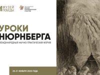 Жителей Ивановской области пригласили на форум «Уроки Нюрнберга»