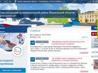 В Ивановской области создан  Центр управления регионом