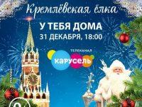 Легендарная Кремлевская елка — у вас дома