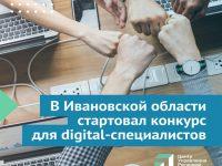Стартовал всероссийский конкурс «Лидеры интернет-коммуникаций»