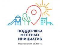 По программе поддержки местных инициатив