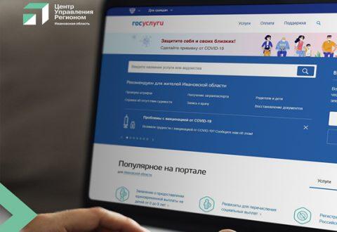 В конце марта будет запущена обновленная версия портала «Госуслуги».