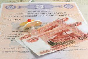 Материнский капитал: ежемесячная выплата снова по заявлению