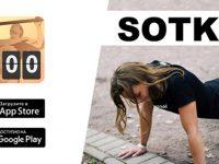 Образовательно-тренировочная программа «SOTKA (100-дневный воркаут): Пришло время изменить себя!»