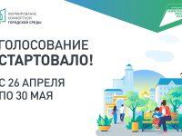Стартовало Всероссийское голосование по выбору территорий для благоустройства