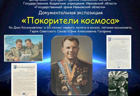 Ко Дню космонавтики Государственный архив Ивановской области представит тематическую выставку