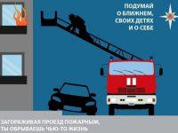 Не препятствуйте проезду пожарных машин!