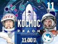 В Ивановской области «Волонтеры Победы» проведут мероприятия ко Дню космонавтики