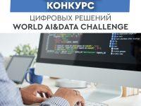 Программисты региона могут побороться за победу в конкурсе цифровых решений World AI&Data Challenge
