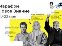 В восьми городах России пройдет просветительский марафон