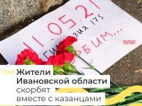 Жители Ивановской области скорбят вместе с казанцами