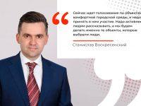 СтаниславВоскресенский призвал жителей региона активнее голосовать за объекты благоустройства в рамках проекта «Формирование комфортной городской среды»