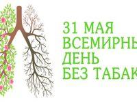 Повод отказаться от сигареты