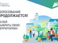 Продолжается Всероссийское голосование по выбору территорий для благоустройства