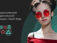 Ивановские студенты могут сделать свой ход