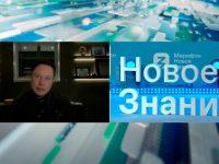 Ивановская молодежь присоединилась к масштабному марафону «Новое знание»