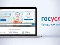 Комсомольчанам, готовящимся стать родителями, необходимо зарегистрироваться на портале госуслуг