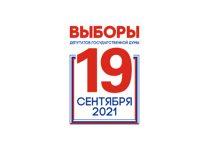 Выборы 2021:  старт дан