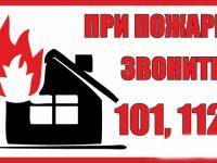 Чтобы избежать пожара, соблюдайте меры предосторожности