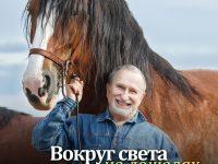 29 лет со дня путешествия Вокруг света на лошадях!