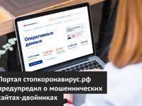 Стопкоронавирус.рф предупреждает о мошеннических сайтах-двойниках