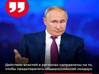 Путин: действия властей в регионах направлены на то, чтобы предотвратить общероссийский локдаун
