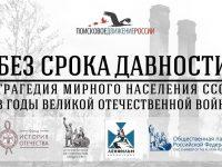 В России работает проект «Без срока давности»