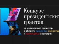 Ивановские проекты в сфере культуры, искусства и креативных индустрий могут побороться за президентские гранты