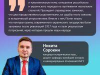 Доцент кафедры всеобщей истории и международных отношений ИвГУ Никита Сорокин уверен, что главный посыл статьи Владимира Путина в том, что русские и украинцы остаются единой нацией.