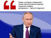 Путин о телефонных мошенниках
