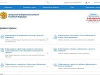 Цифровые сервисы ЦИК России и портал «Госуслуг» в помощь избирателям