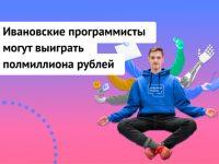 Ивановские программисты могут выиграть полмиллиона рублей и найти работу у лидеров отрасли