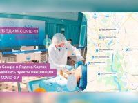 Пункты вакцинации от COVID-19 появились в картографических приложениях