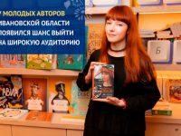У молодых авторов Ивановской области появился шанс выйти на широкую аудиторию