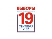 Выдвижение кандидатов завершено, далее – период регистрации