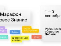 С 1 по 3 сентября общество «Знание» проведет II федеральный Просветительский марафон «Новое Знание»
