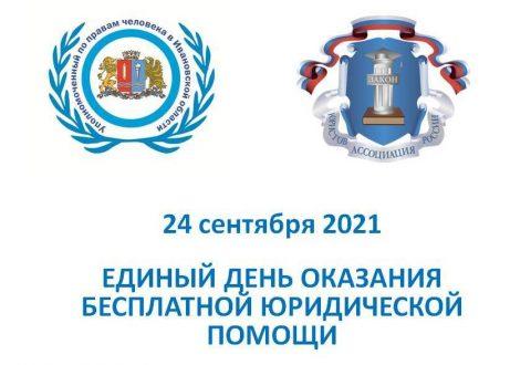 24 сентября жители Ивановской области смогут получить бесплатную юридическую помощь