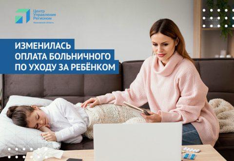 Родители дошколят в Ивановской области начали получать максимальные выплаты по больничным
