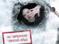 Внимание: не выходите на неокрепший лёд!