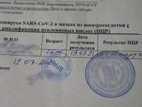 За использование поддельной справки об антителах к COVID-19 на жительницу Иваново заведено дело